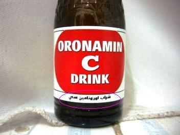 オロナミンC