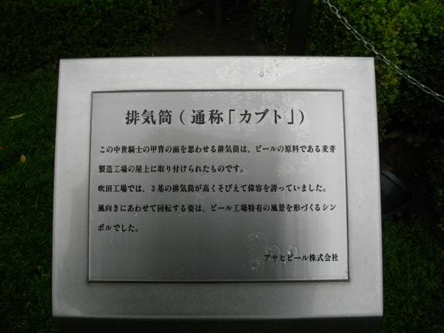 アサヒビール吹田工場2