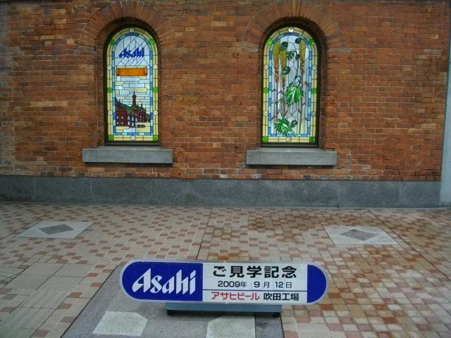 アサヒビール吹田工場3