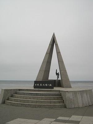 宗谷岬の碑