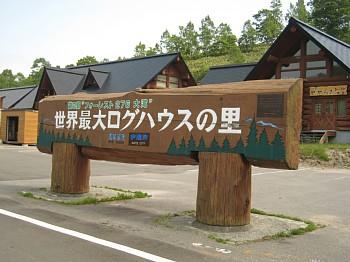 道の駅フォーレスト276大滝