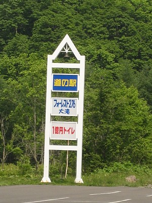 1億円トイレ