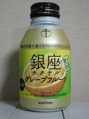サントリー 銀座カクテル グレープフルーツ