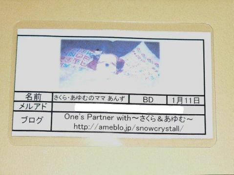 card_20081027_2