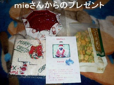 present_20081213_1