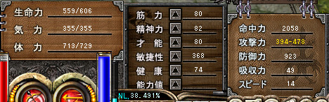 status2009-12-02.jpg