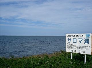 saromako1.jpg