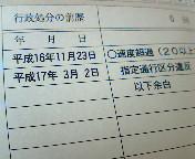20051209140733.jpg
