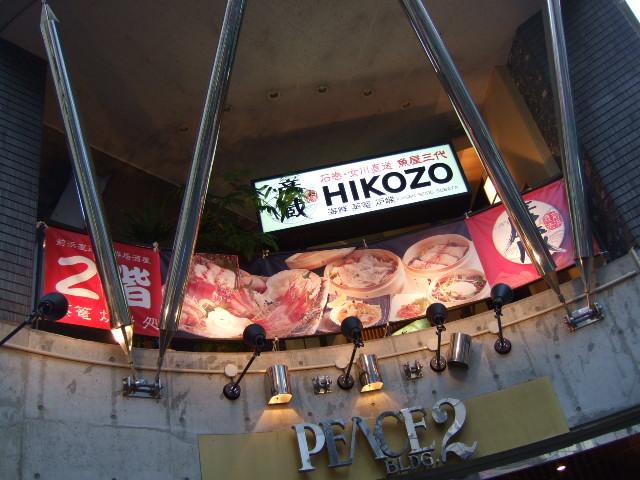 hikozou1