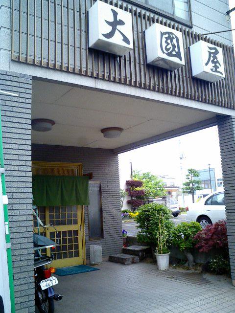daikokuya1.jpg