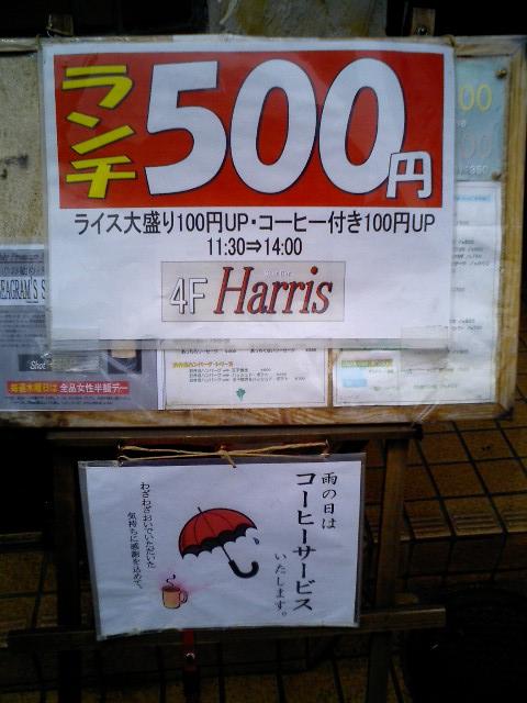 harris1.jpg