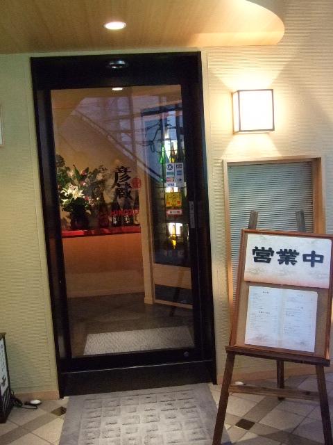 hikozou2.jpg
