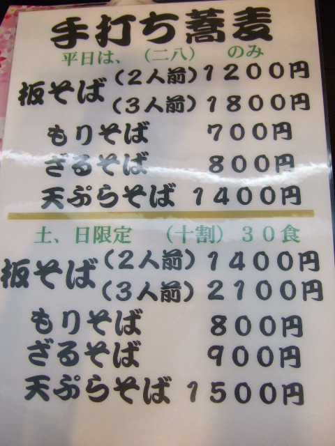 jouzenjisoba4.jpg