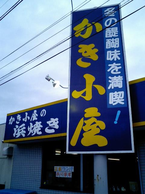 kakigoyazuke1.jpg