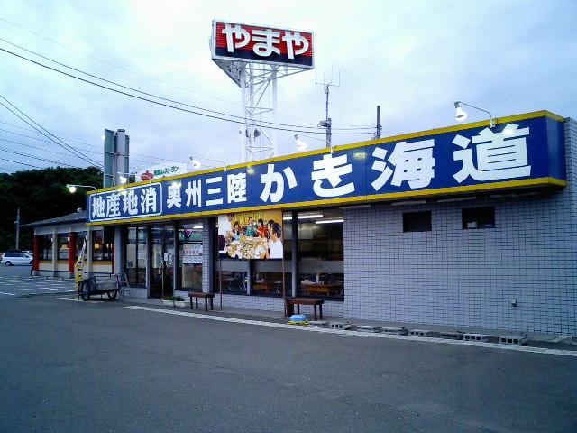 kakigoyazuke2.jpg
