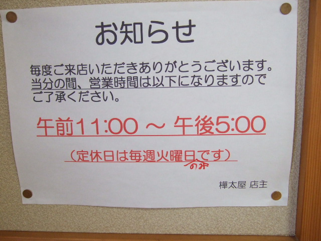 karahuto8.jpg