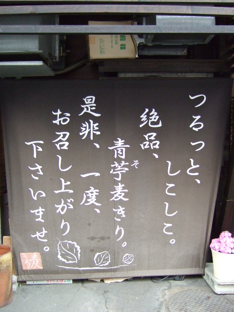 katura2.jpg