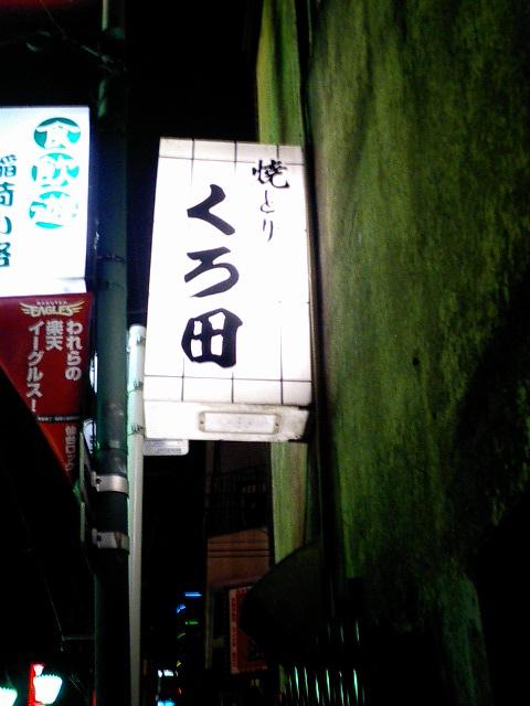 kuroda2.jpg