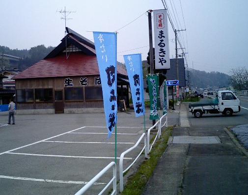 marukiya1.jpg