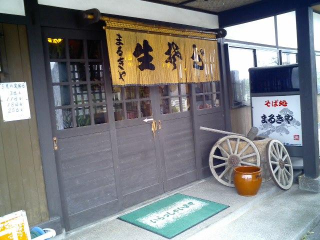 marukiya3.jpg