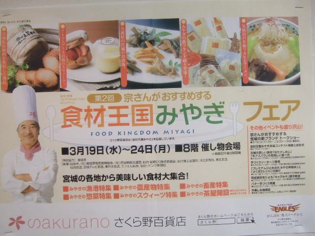 miyashokuf2.jpg