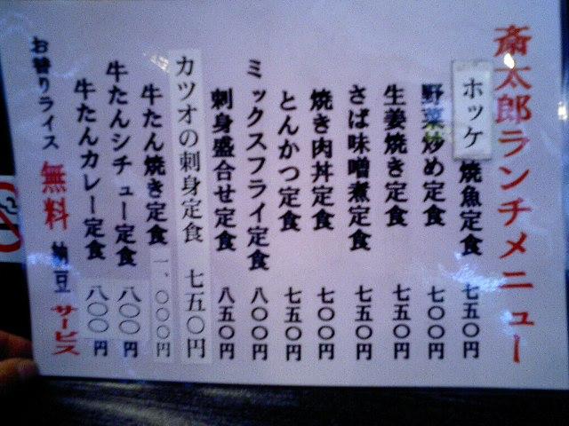 saitakatuo10.jpg