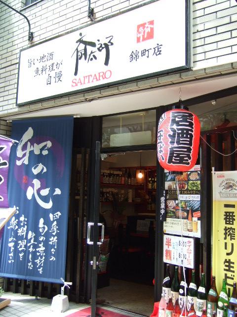saitakatuo2.jpg