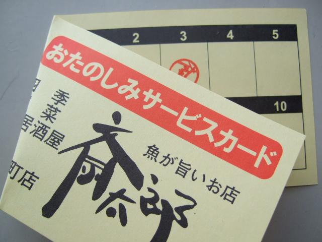 saitakatuo8.jpg