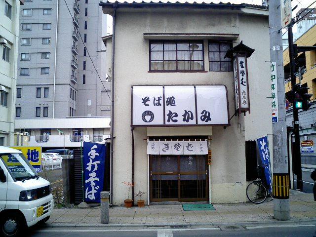 takami1.jpg