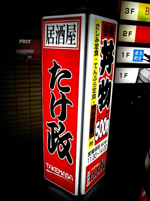 takenomi1.jpg