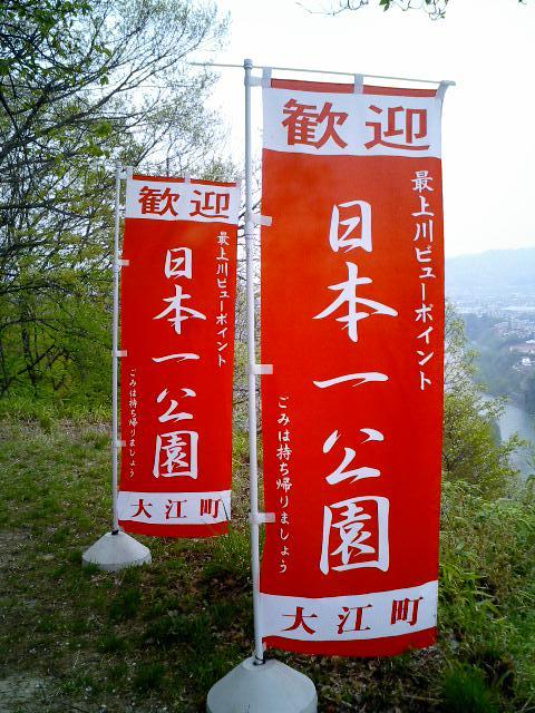tateyama0.jpg