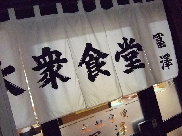 tomizawa1.jpg