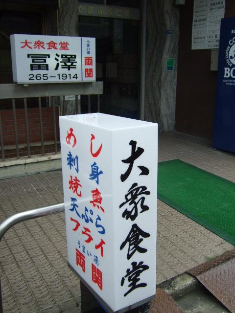 tomizawa2.jpg