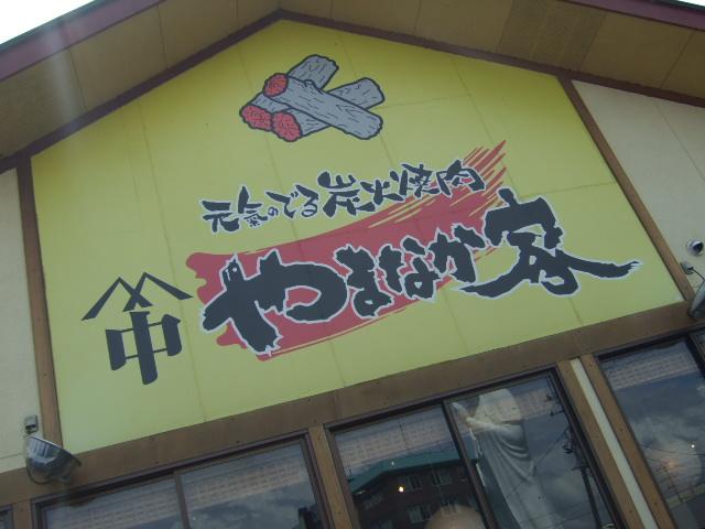 yamanaka2.jpg
