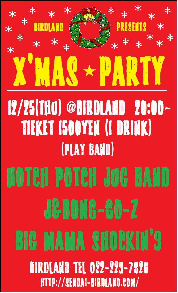 08 X'MAS PARTY