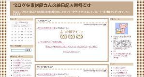 sozaiyasan-check2