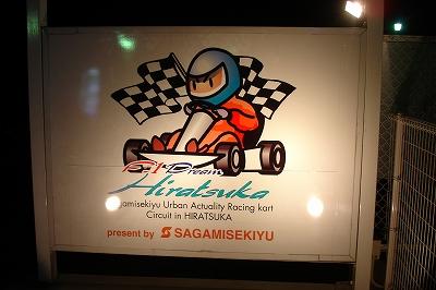 s-hiratsukaka-to.jpg