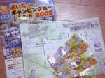 名古屋キャンカーショー