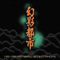 幻影都市(MSX版)