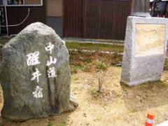 醒ヶ井宿碑