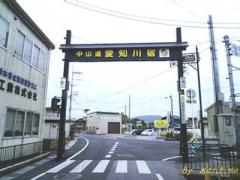 愛知川宿口