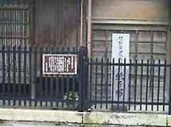 高宮宿芭蕉の紙子塚