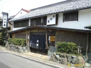 武佐宿旧旅籠 中村屋