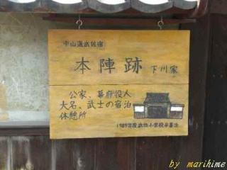 武佐宿本陣跡