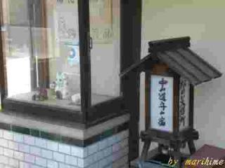 守山宿の行燈風の看板