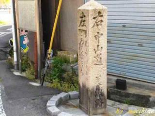 守山宿中山道・美濃路の道標