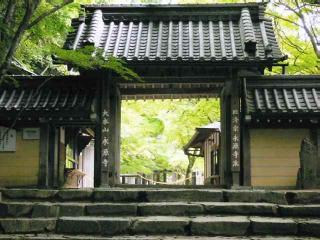 瑞石山・永源寺の総門