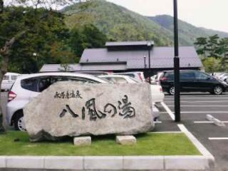 永源寺・天然温泉「八風の湯」