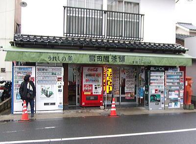 冨田御茶屋