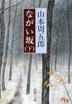 ながい坂(下)